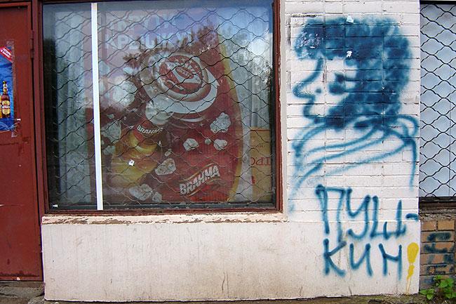 Граффити на стене магазина в районе ЦРММ, г.Александров.