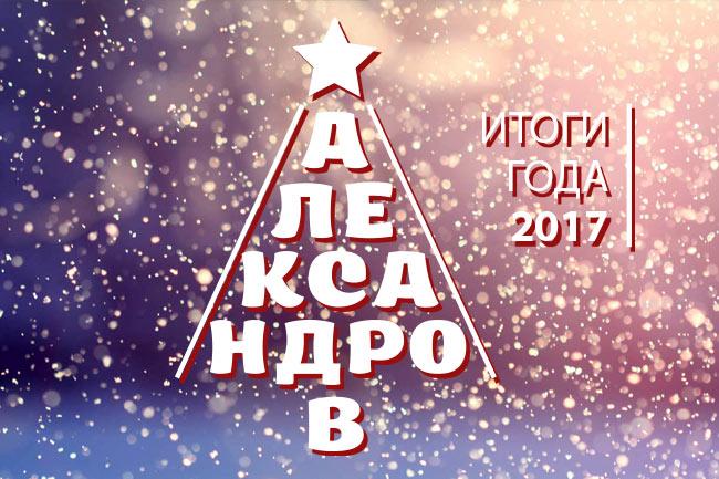 Александров 2017