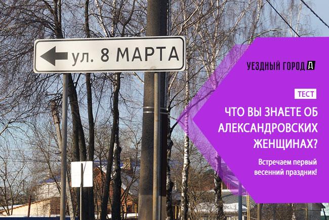 8 марта в Александрове