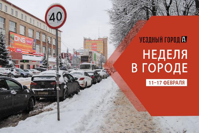 Неделя в городе Александрове