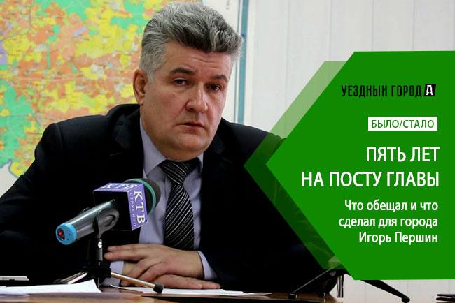 Игорь Першин – пять лет на посту