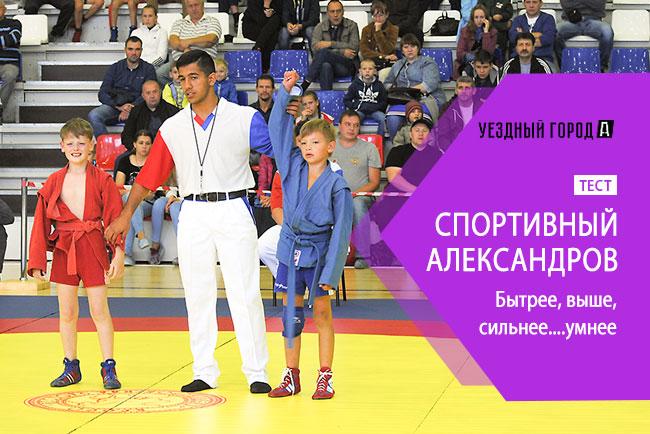 Александров спортивный