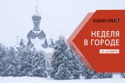 Март в городе Александрове