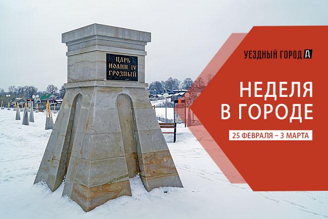 Неделя в Александрове