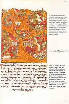 Лист из Лицевого летописного свода с сообщением о моровом поветрии в Новогороде.