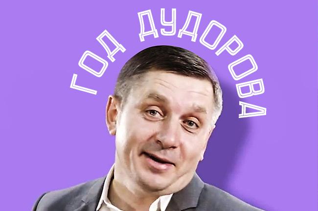 Год Дудорова в Александрове