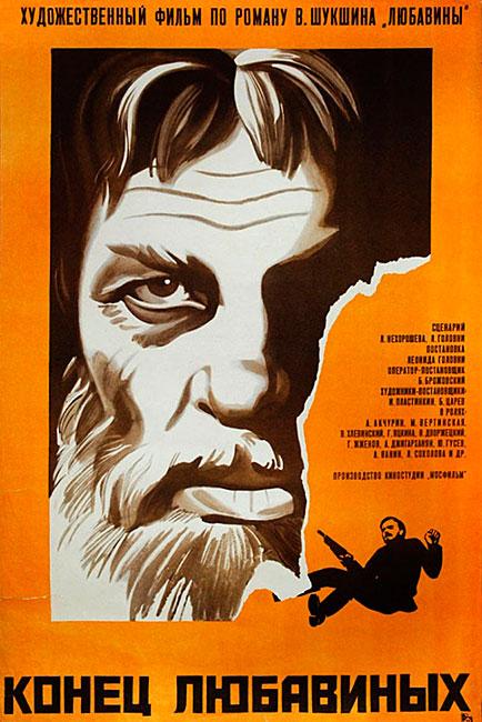 Постер фильма «Конец Любавиных» (издательство «Рекламфильм», автор - Мирон Владимирович Лукьянов).
